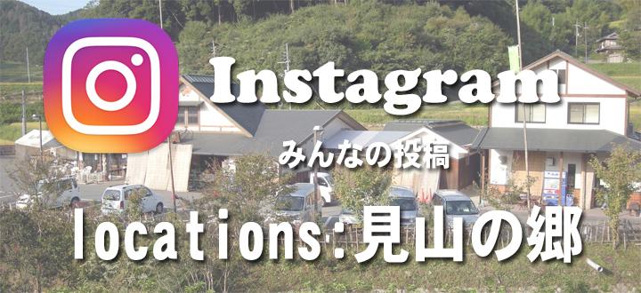Instagramでの見山の郷